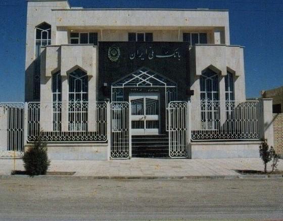 بانک ملی شعبه نظرلو ( شبستر )