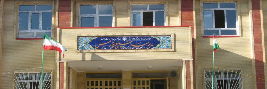تخریب و بازسازی مدرسه ۱۲ کلاسه خلیج فارس (نواب صفوی اهر)