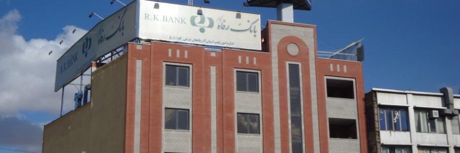 بانک رفاه تبریز