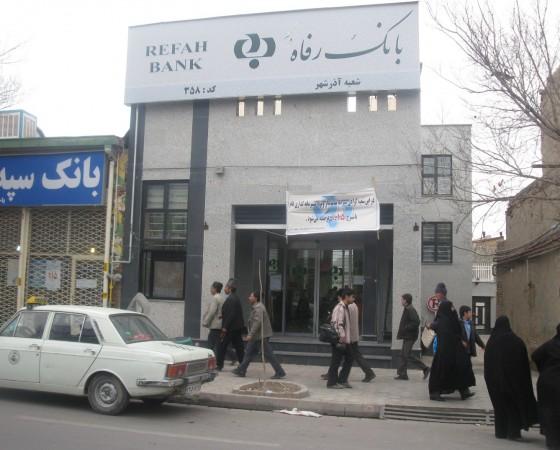 بانک رفاه شعبه آذرشهر
