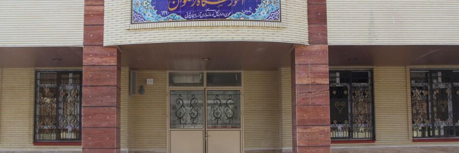 اذرشهر ۱۲ کلاسه شهید جعفری مسکن مهر